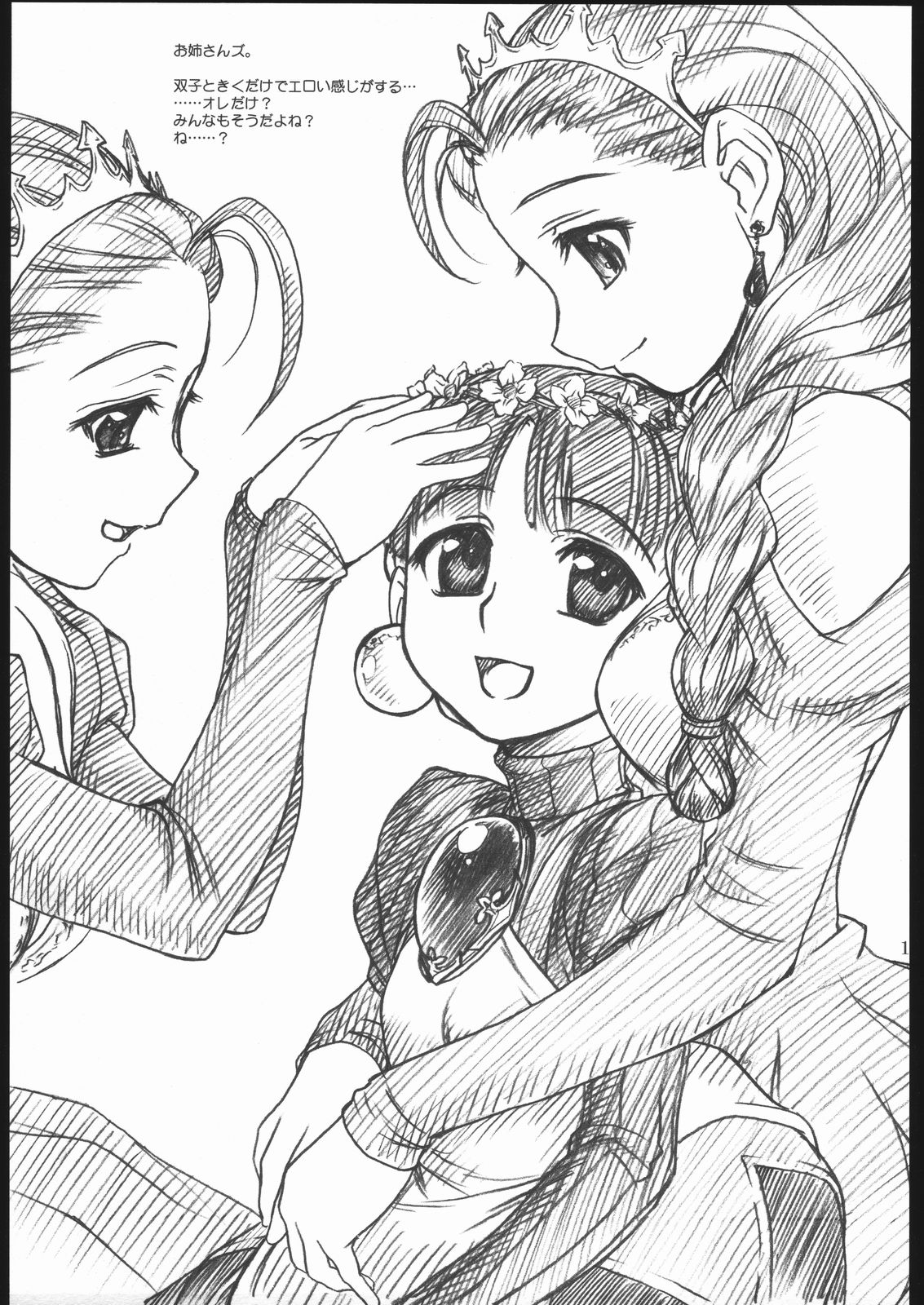 Anime Princess Drawing at GetDrawings.com | Free for personal use ...
