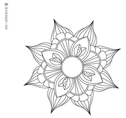 430x405 Fashion Mandala Lotus Coloring Book For Children Adults Relieve