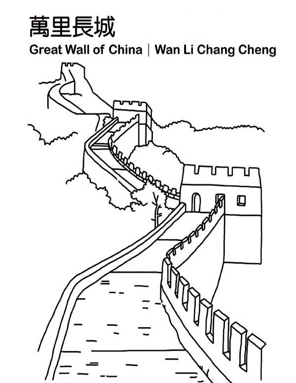 600x776 The Famous Great Wall From Ancient China Coloring Page