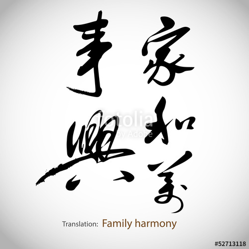 500x500 Chinese Calligraphy, Word Family Harmony Stock Image And Royalty