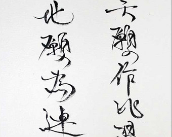 340x270 Chinese Love Poems Etsy