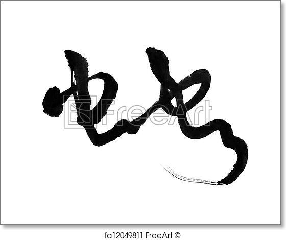 560x470 Free Art Print Of Chinese Calligraphy Mean Snake Freeart