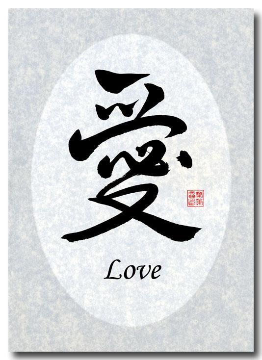 534x734 Love
