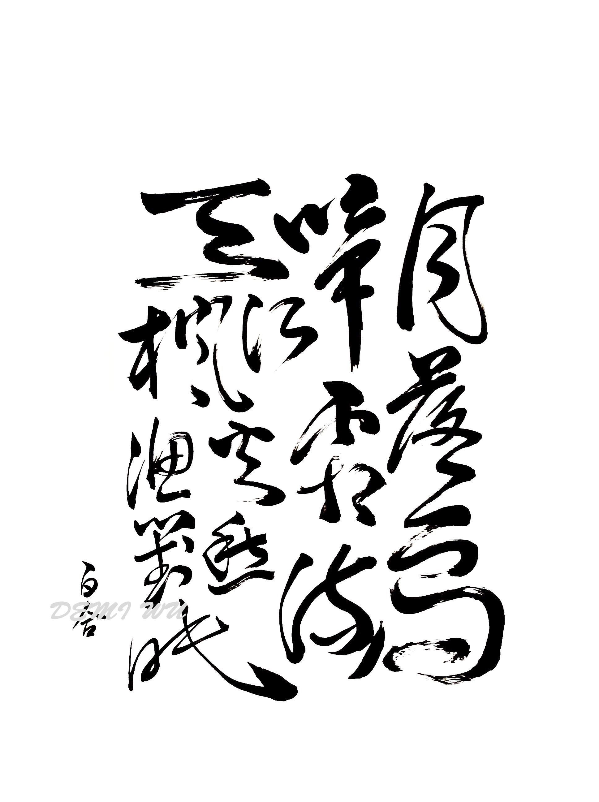 1936x2592 Pin By Dan Babei On Calligraphy Calligraphy