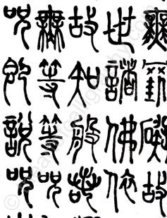 237x309 Seal Script, The Beauty Of Ancient Chinese Calligraphy. How