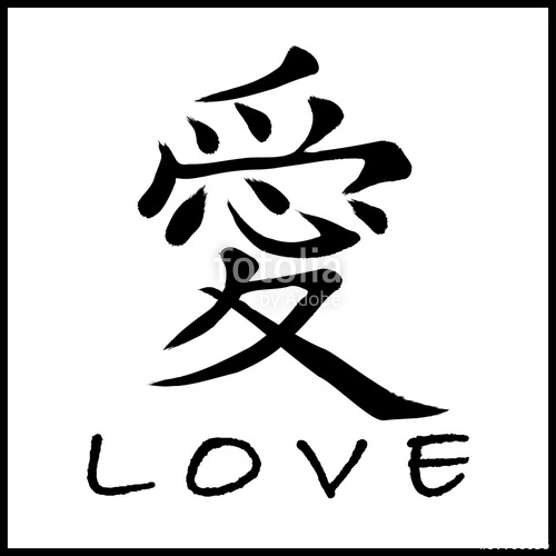500x500 The Word Love In Traditional Chinese Calligraphy Stock Photo
