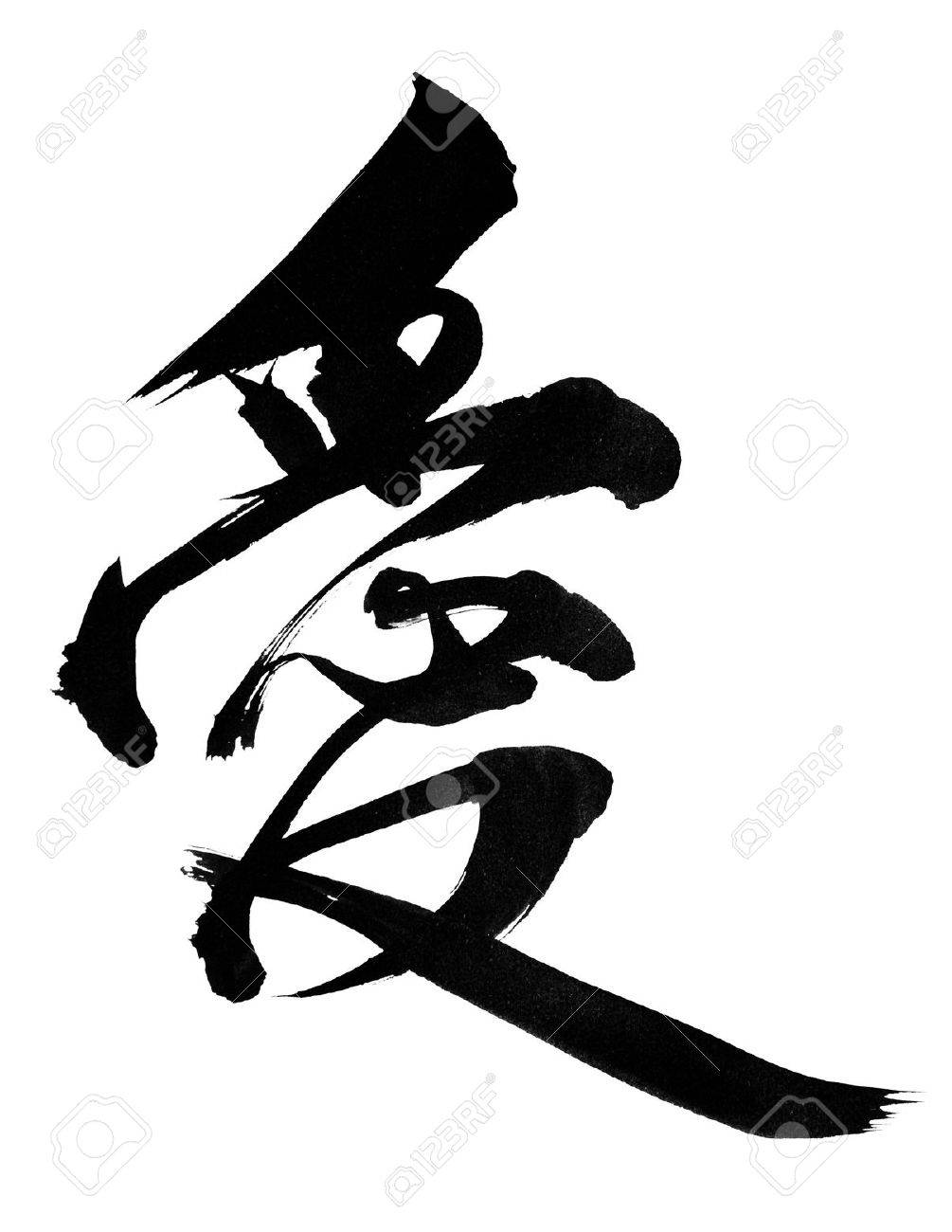 1005x1300 Traditional Chinese Calligraphy For Love , Isolated On White