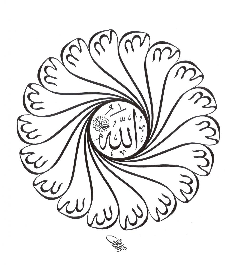 887x1024 Calligraphy Islamic Art Allah, Calligraphy And Islamic