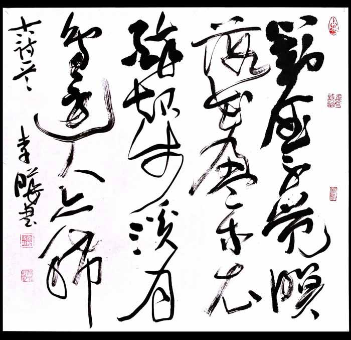 700x677 Caoshu, Chinese Cursive Script (Sometimes Called Grass Script