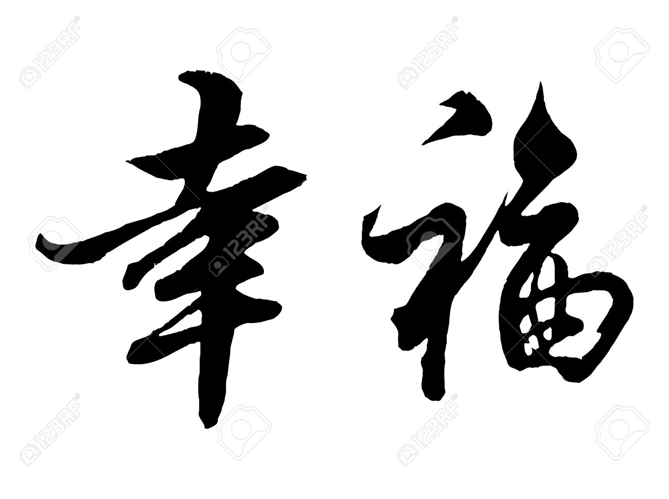 1300x970 Chinese Characters, Happiness Stock Photo, Picture And Royalty
