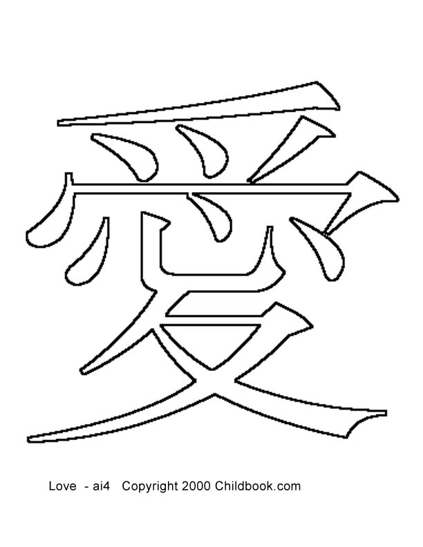 612x792 Chinese Coloring Pages For Children Chinese Characters Arc Art