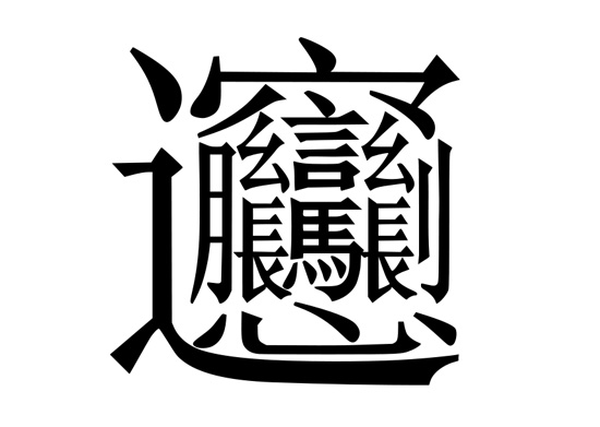 550x391 Language Log Writing Chinese Characters As A Form Of Punishment