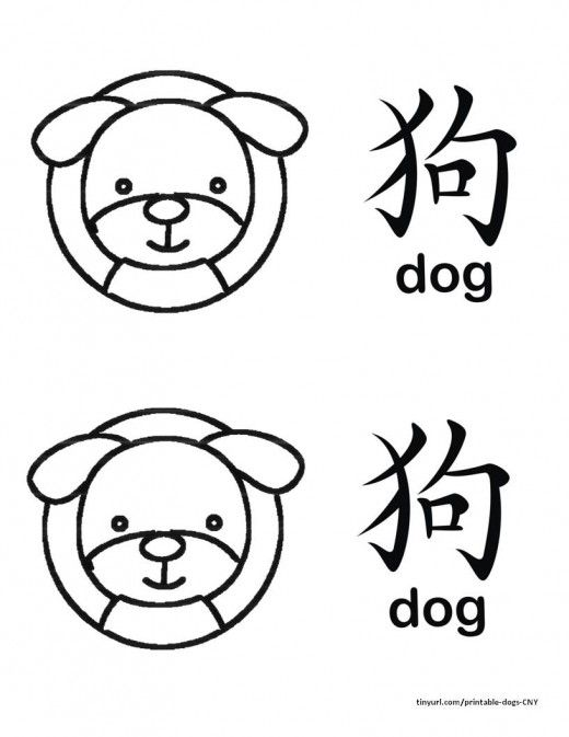 520x673 Printable Dog Templates Kid Crafts For Chinese New Year Chinese