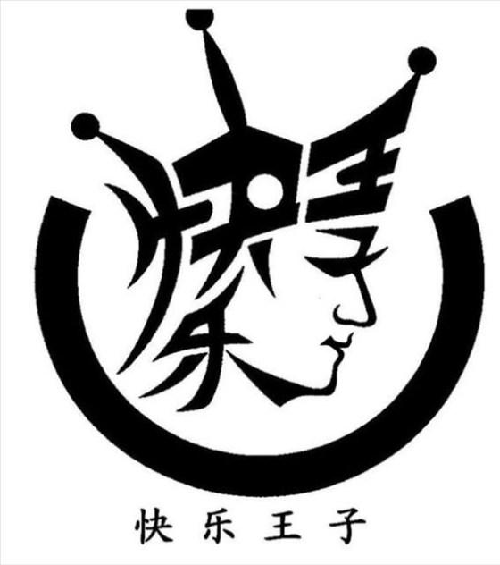 560x632 Chinese Character Art 03 Happy Prince Kuai Le Wang Zi Mandarin
