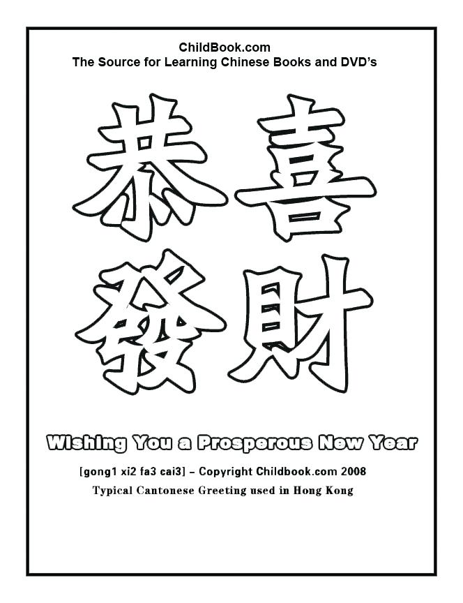 664x864 China Coloring Page New Year Pages Chinese Dragon