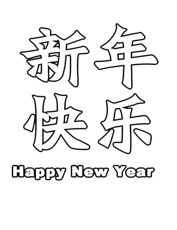600x781 Chinese Coloring Pages Plus New Year Lantern