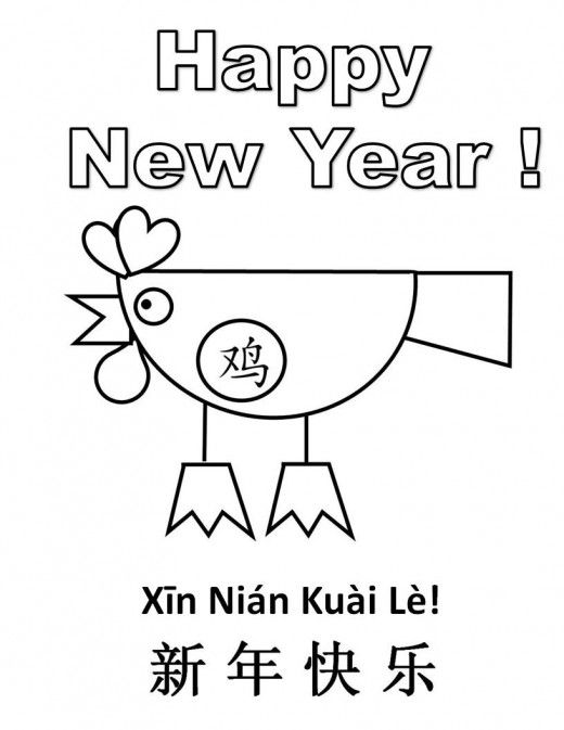 520x673 Celebration New Year Drawings Merry Christmas Amp Happy New Year