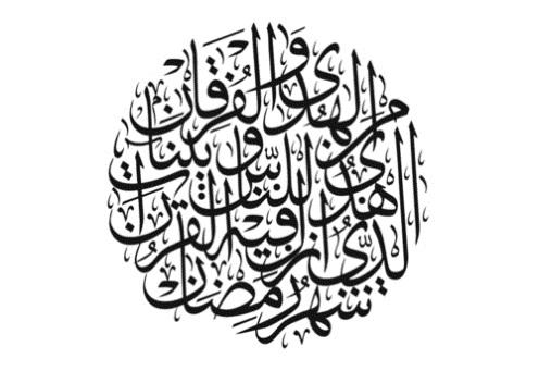 496x341 Fatemi Dawat 20) Fasting And Forbearance Self Discipline Not