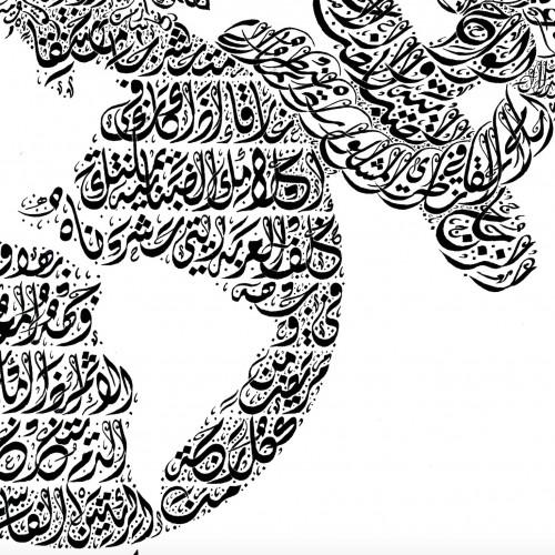 500x500 Wilfred Owen's Eagle Globe And Anchor Arabic Calligraphy Print