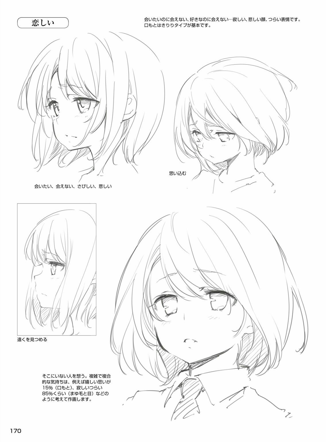 Face Expressions Drawing at GetDrawings.com | Free for ...