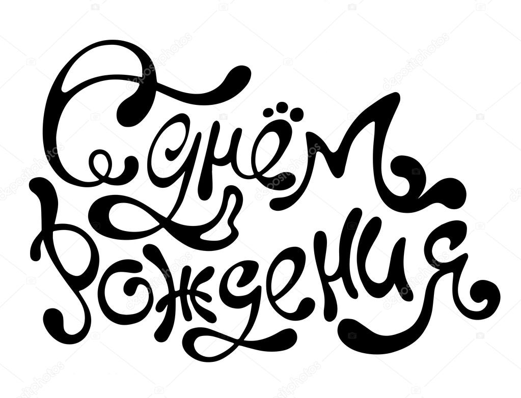 1023x782 Happy Birthday Russian Hand Drawing Vector Lettering Isolated