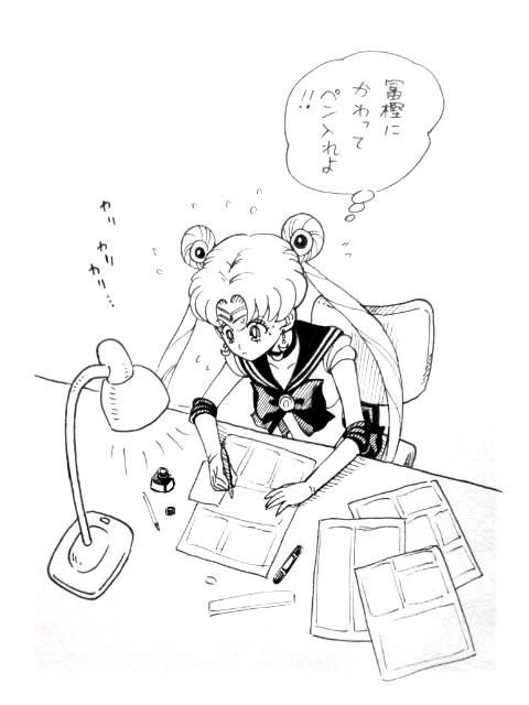 480x640 Manga] Rumors Sailor Moon Mangaka Is Assisting Husband In Hunter