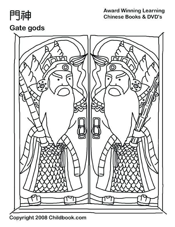 612x792 Gate Coloring Page New Year Coloring Pages India Gate Coloring