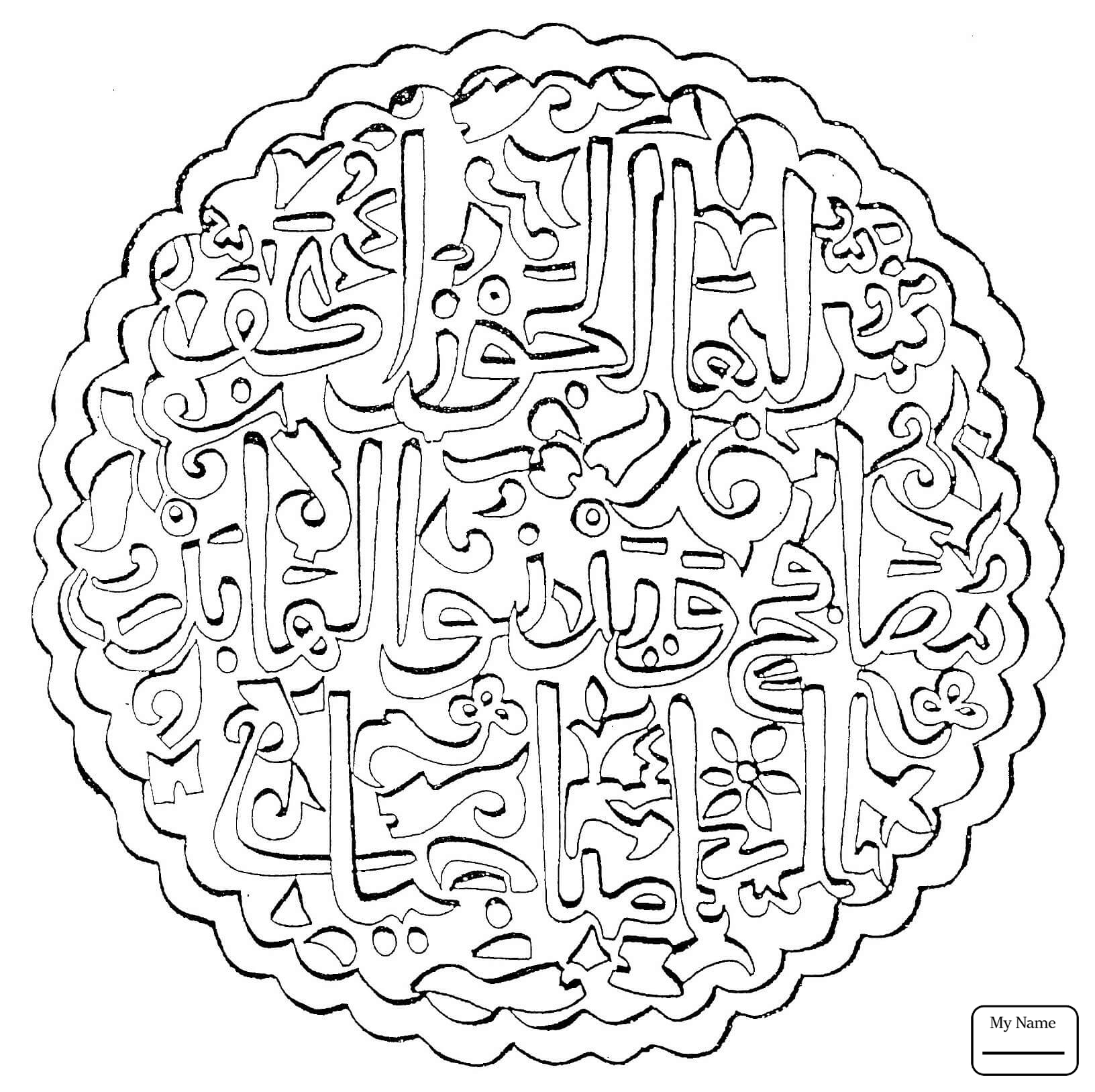1632x1627 Islamic Art Arabic Mandala Arts Culture Coloring Pages For Kids