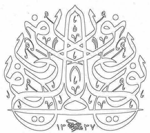 480x426 1655 Best Islamic Art Images On Islamic Art, Ebru Art