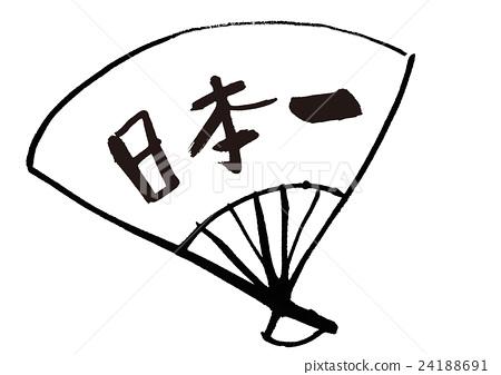 450x337 Japanese Fan, Japan's Best, Number One In Japan