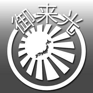300x300 Japanese Kanji Jdm Rising Sun Car Window Bumper Drift Import Vinyl