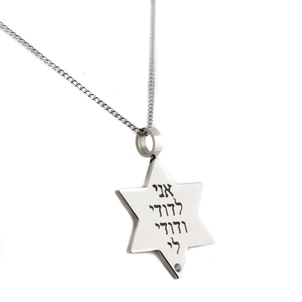 1024x1024 Jewish Star I Am My Beloved And My Beloved Is Mine Pendant