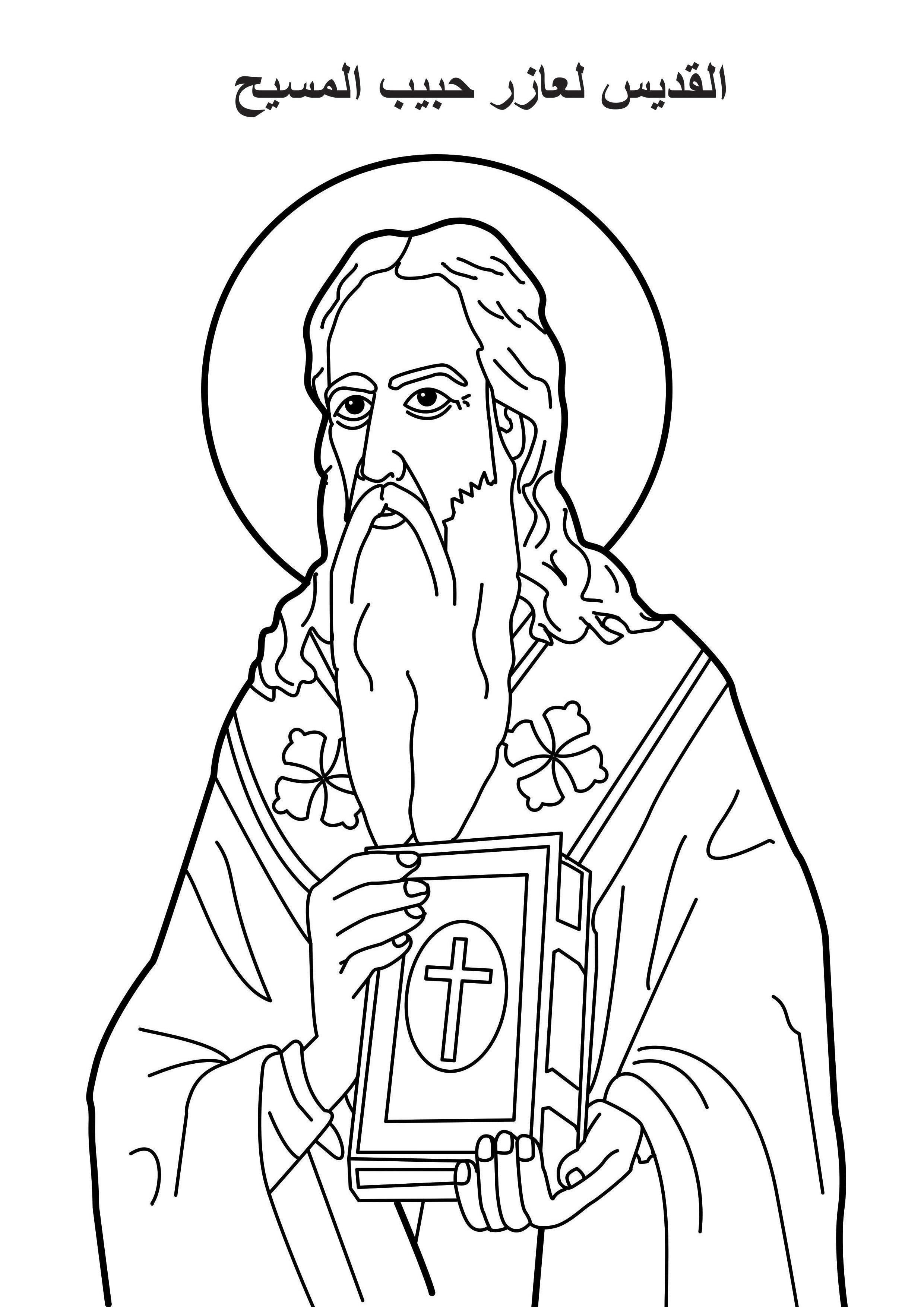 2480x3508 Coptic Saints L To P