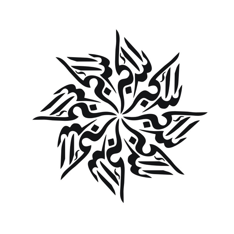 930x930 Windmill Design Masha Allah Islamic Wall Sticker Mosque God Allah