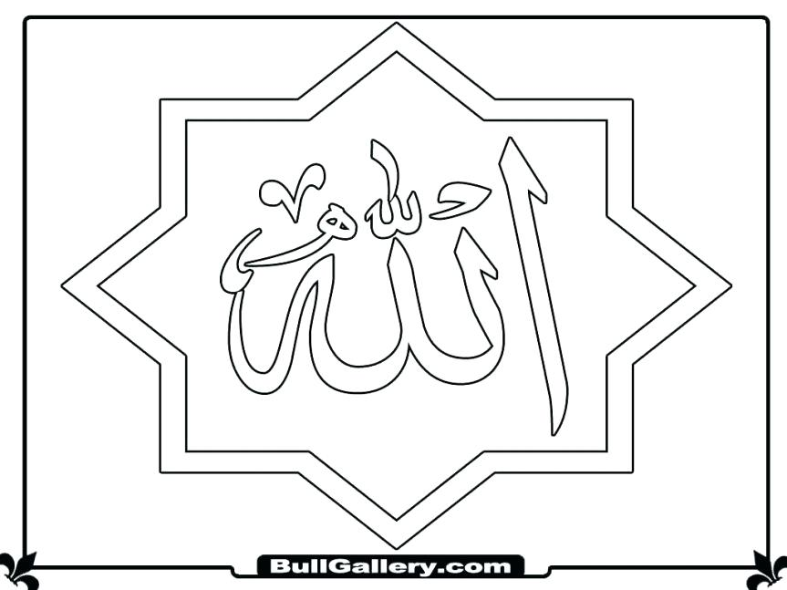 863x647 Top Make Your Own Name Coloring Pages Best Of Lovely Printable