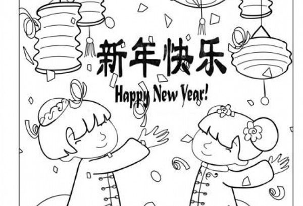 600x409 Happy Chinese New Year Coloring Lesson Kids Coloring Page