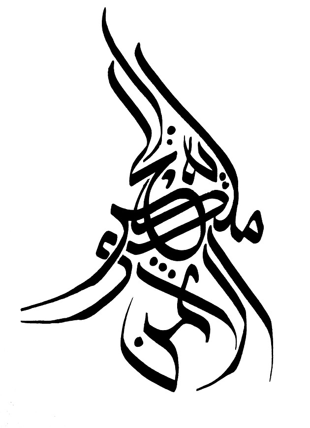 630x870 More Figural Arabic Tattoos Nomad Out of Time