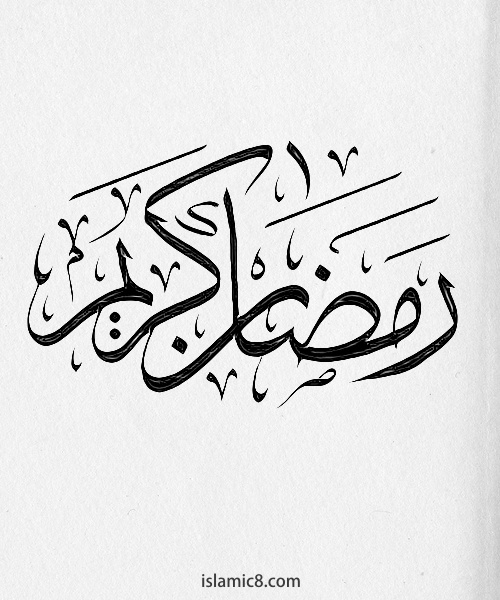 500x600 Ramadan Kareem Drawing Sketch Calligraphy Islamic Art Design