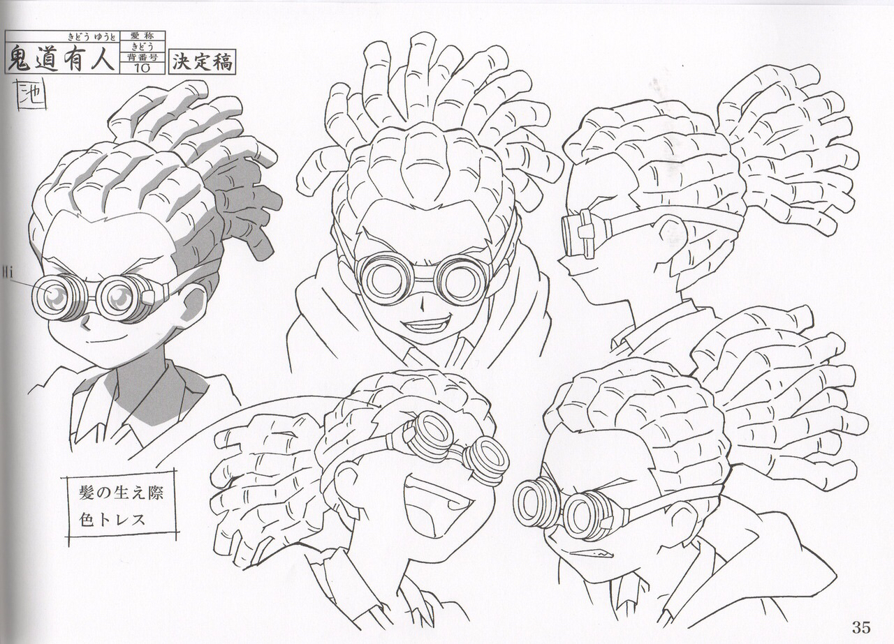 1280x923 Kidou Yuutojude Sharp In Ie Concept Art Inazuma Eleven