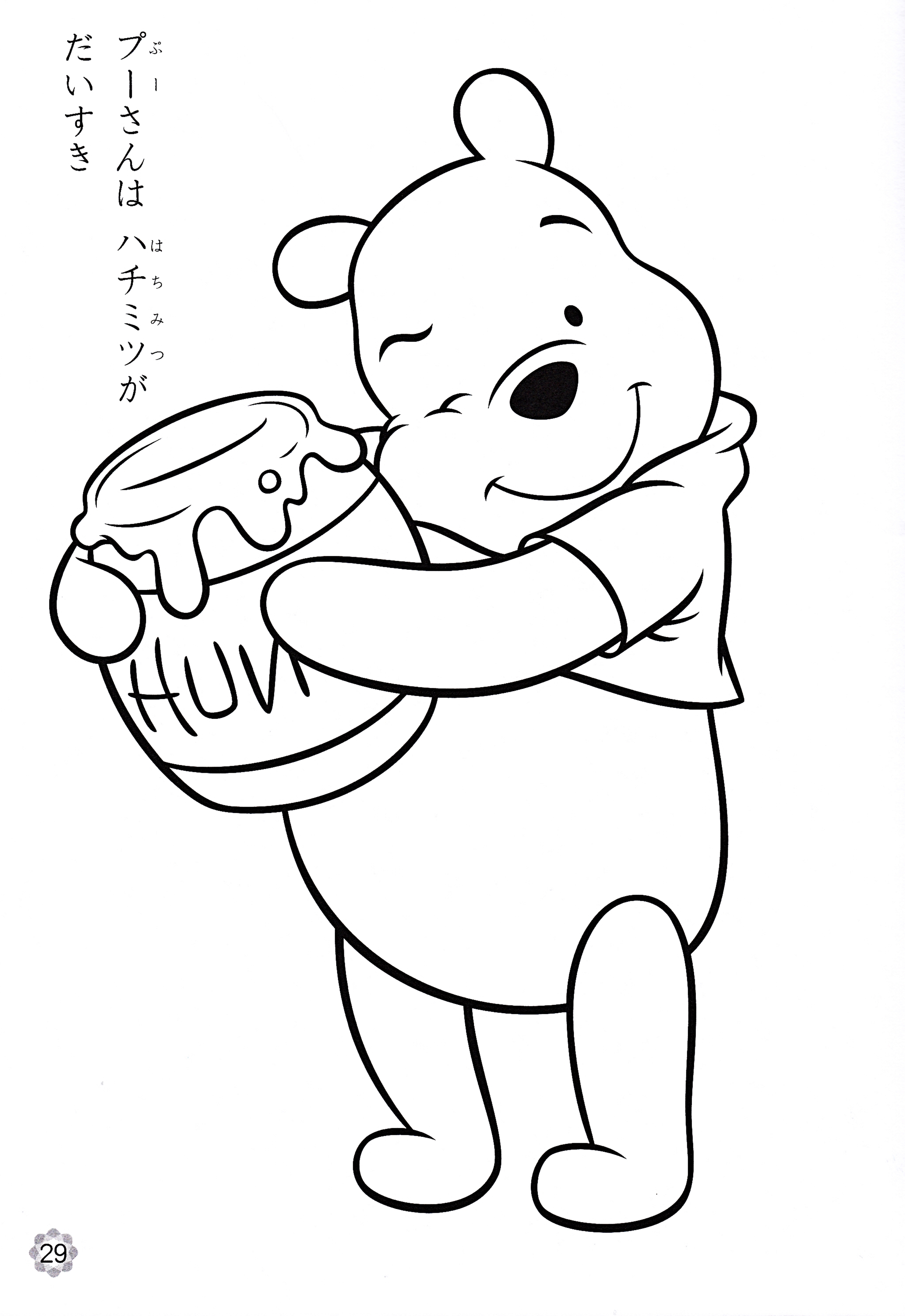 3598x5234 Winnie The Pooh Character Drawings Page Walt Disney Coloring Pages