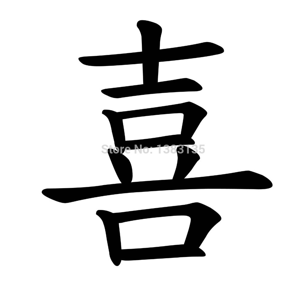 1000x1000 Chinese Happiness Symbol Silhouette Car Window Sticker Vinyl Decal