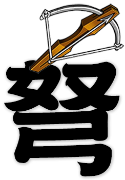 244x351 Chinese Clipart Crossbow
