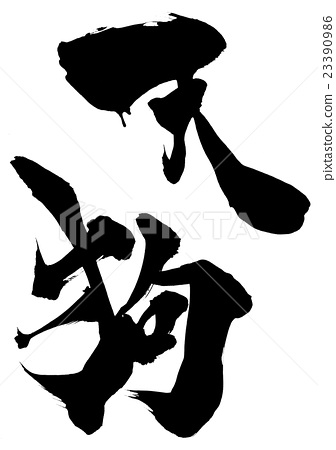 336x450 Long Nosed Goblin, Calligraphy Writing, Chinese Character
