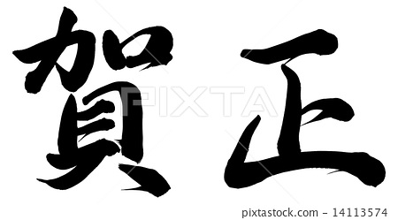 450x249 Happy New Year, Calligraphy Writing, Chinese Character
