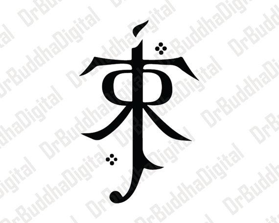 570x456 J.r.r. Tolkien Svg File