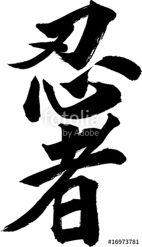 288x500 Japanese Calligraphy Ninja Stock Image And Royalty Free Vector
