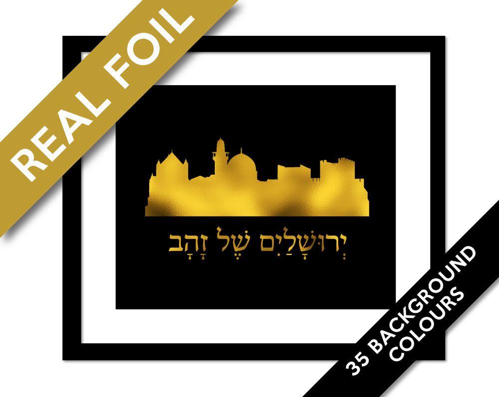 1000x797 Jerusalem Skyline Gold Foil Art Print