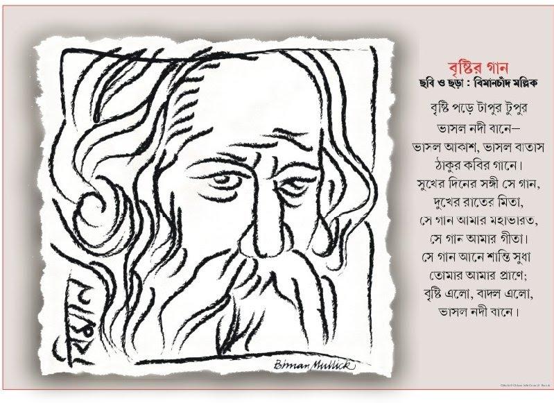 799x581 Drawings Amp Bengali Rhymes By Biman Mullick