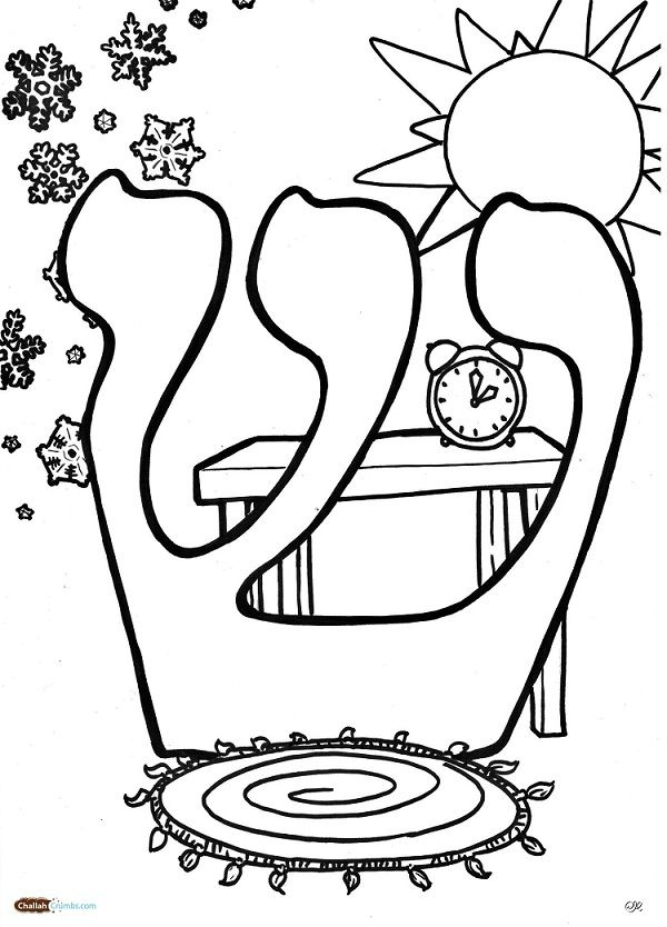 600x834 Challah Crumbs Coloring Pages Aleph Bet Archives Page 2 Of 3
