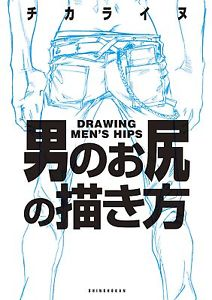 212x300 Dhl Delivery. Drawing Style A Man's Ass. Japanese Version. Manga